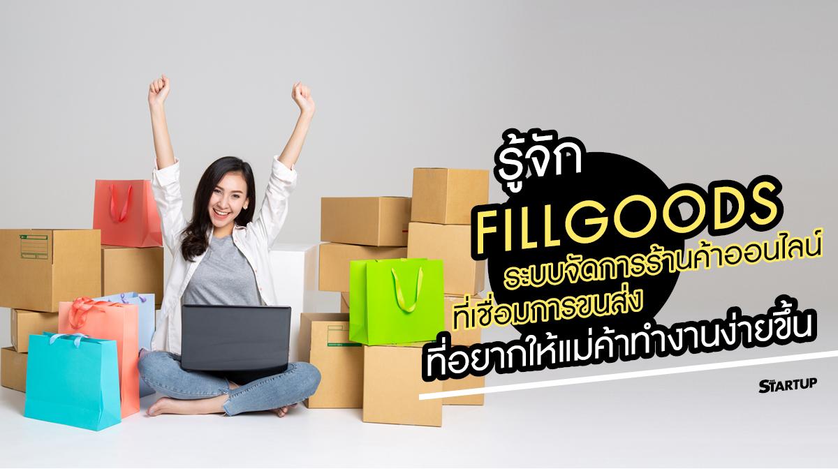 Fillgoods