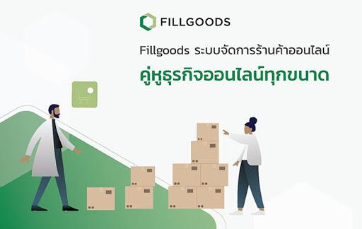 ขนส่งพัสดุ  Fillgoods