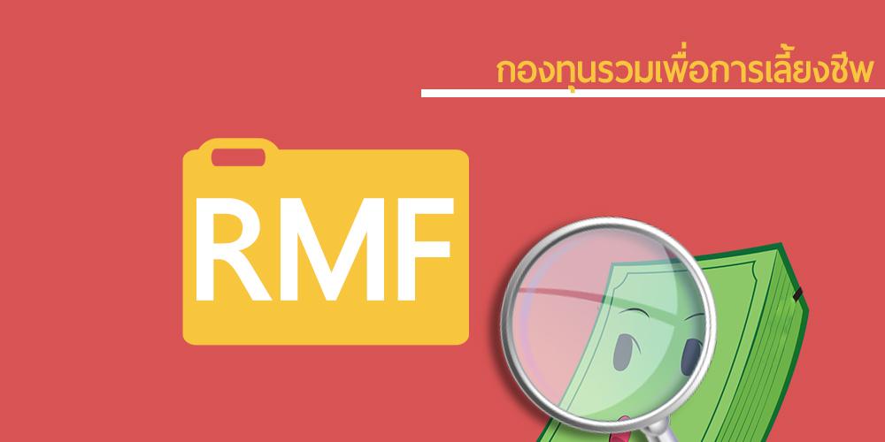 ธุรกิจ rmf