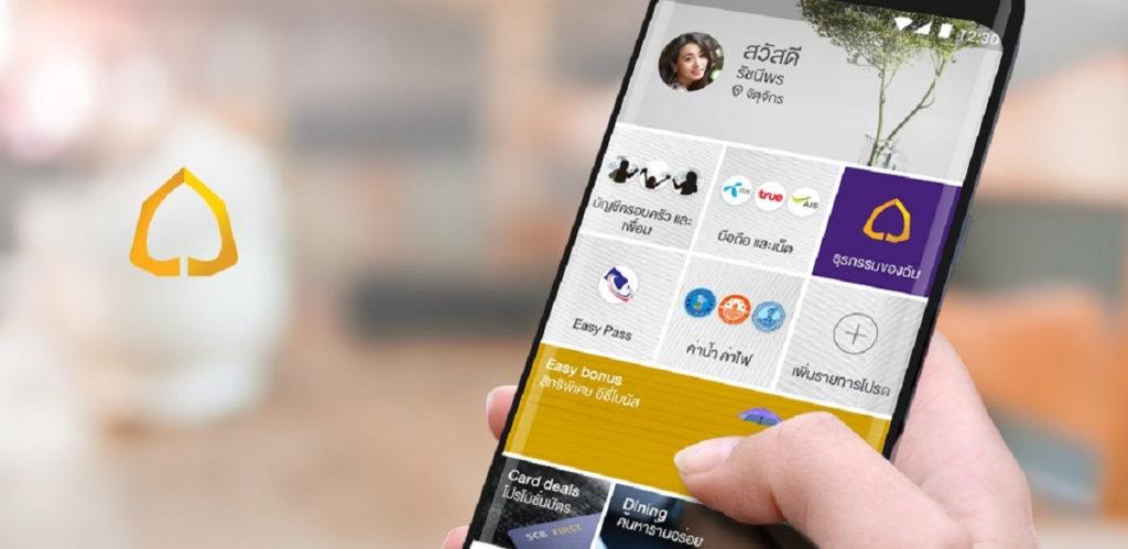 ความปลอดภัยของ Mobile Banking