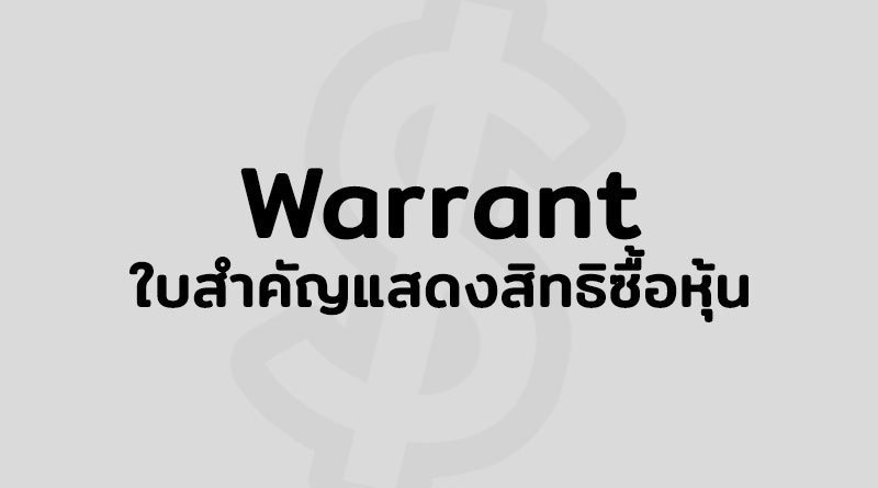 Warant