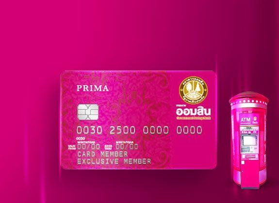 วิธีใช้บัตรกดเงินสด