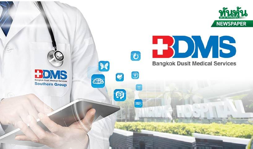 หุ้น BDMS บมจ.กรุงเทพดุสิตเวชการ