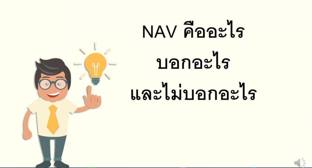 การลงกองทุนรวม - NAV นั้น คืออะไร