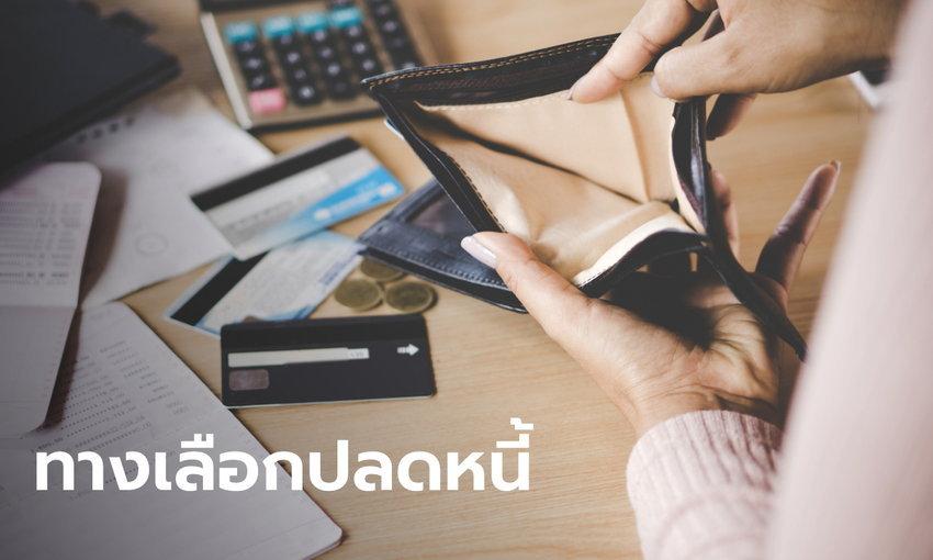 วิธีปลดหนี้ ใช้หนี้ให้เร็ว 2
