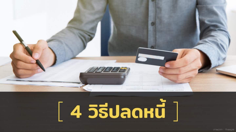 ขั้นตอนปลดหนี้ง่าย ๆ